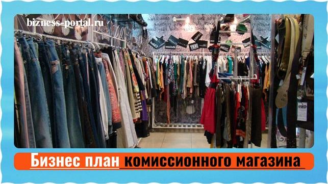 Комиссионная Одежда