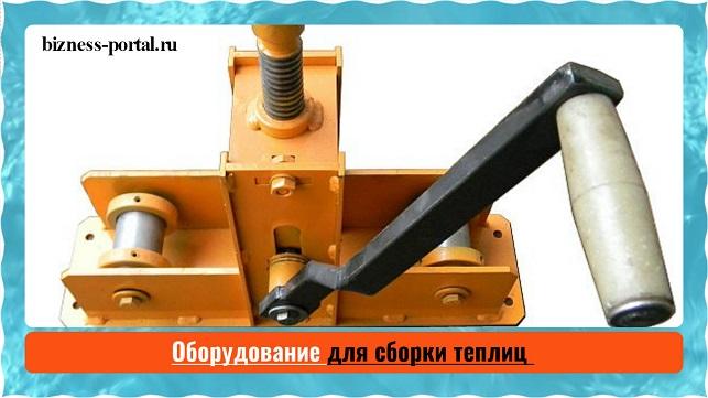 Изображение - Выбираем оборудование для производства в гараже oborudovanie_dlja_sborki_teplic