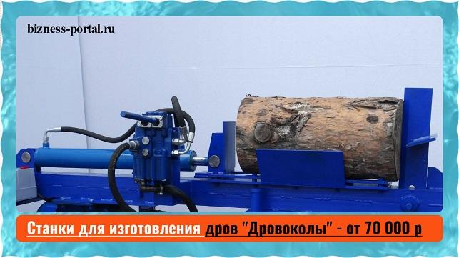Изображение - Выбираем оборудование для производства в гараже stanki_dlja_izgotovlenija_drov_drovokoly-ot-70-000