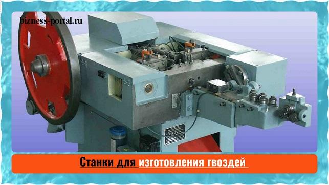 Изображение - Выбираем оборудование для производства в гараже stanki_dlja_izgotovlenija_gvozdej
