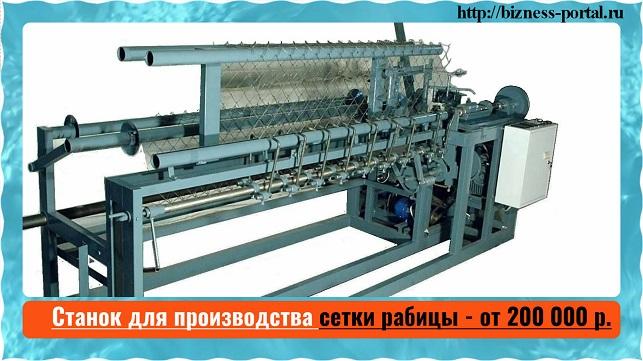 Изображение - Выбираем оборудование для производства в гараже stanok_dlja_proizvodstva_setki_rabicy-ot-200-000-r