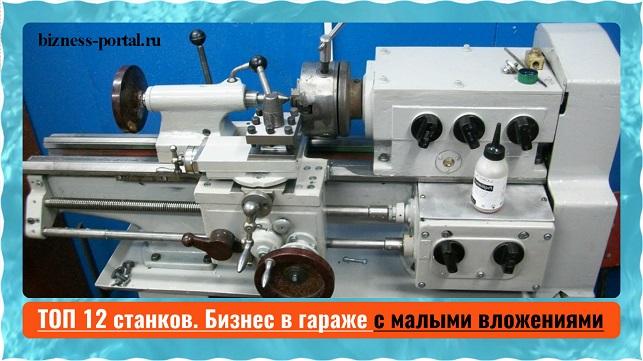 Изображение - Выбираем оборудование для производства в гараже top_12_stankov_dlja_organizacii_biznesa_v_garazhe_