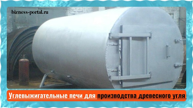 Изображение - Выбираем оборудование для производства в гараже uglevyzhigatelnye_pechi_dlja_proizvodstva_drevesno