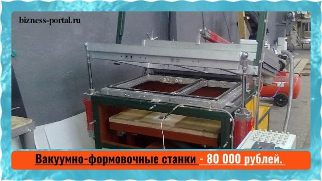 Изображение - Выбираем оборудование для производства в гараже vakuumno-formovochnye_stanki