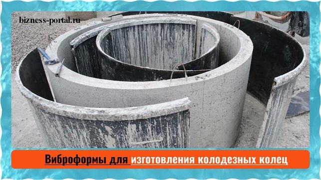 Изображение - Выбираем оборудование для производства в гараже vibroformy_dlja_izgotovlenija_kolodeznykh_kolec