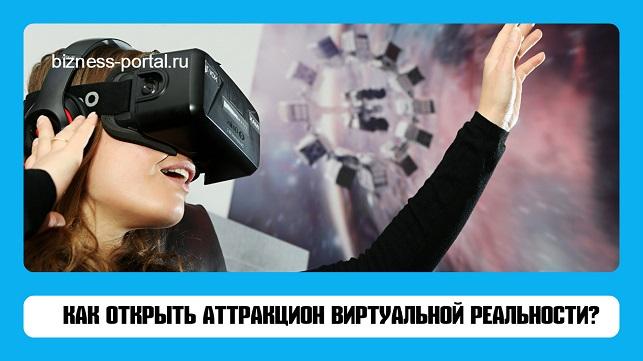 Бизнес идея очки виртуальной реальности черный кофр mavic combo собственными силами