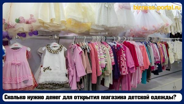 Бизнес План Детского Магазина Одежды